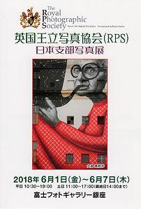 RPSJ写真展 第16回.JPG