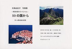 天海由佳子写真展 50の国から HP.jpg