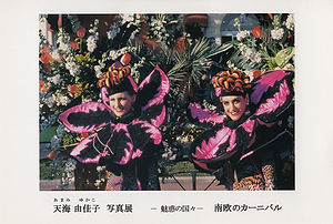 天海由佳子写真展 南欧のカーニバル HP.jpg