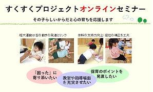 すくすくプロジェクト オンライン宣伝.jpg