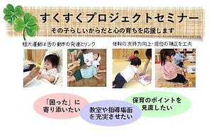 すくすくプロジェクト宣伝.jpg