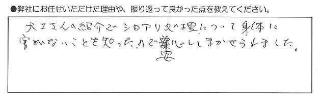 竹屋シロアリ事業部龍ヶ崎