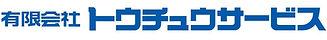 サービス_ロゴ.JPG