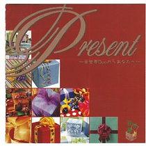present cd.jpg