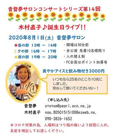 サロンコンサート(14)6 直子誕生日ライブ 案内葉書 表面 20200801.