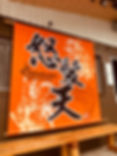 dohatsuten_flag_pic.jpg