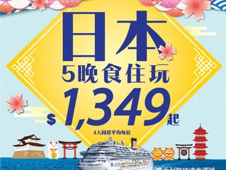 歌詩達幸運號 - 沖繩航線$1349起