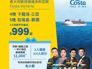 歌詩達郵輪維多利亞號|4人同房平均價都係 HK$ 999起!