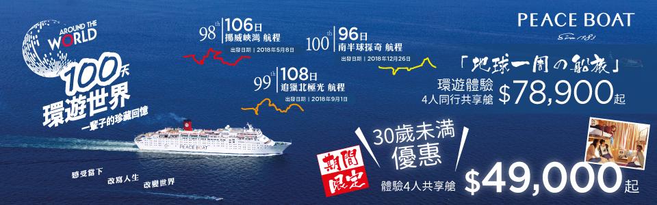 和平船 (由日本開始,到環遊世界)