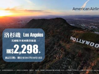 快閃優惠!美國航空反擊了~ 來回洛杉磯只係HK$2298+