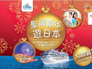 HK$1999+ 歌詩達郵輪幸運號 玩轉聖誕/除夕