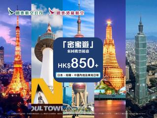 國泰/港龍「密蜜遊」$850+ 超值玩轉日韓東南亞
