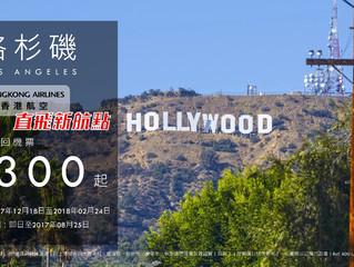 香港航空 (HX) 12月18日將推出新航線|直航去洛杉磯 HK$3300起