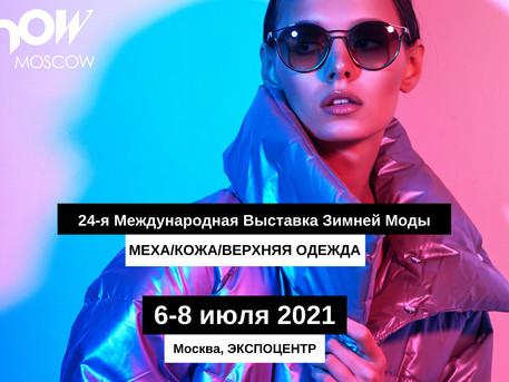 24-я Международная выставка зимней моды «LeShow Moscow - 2021»