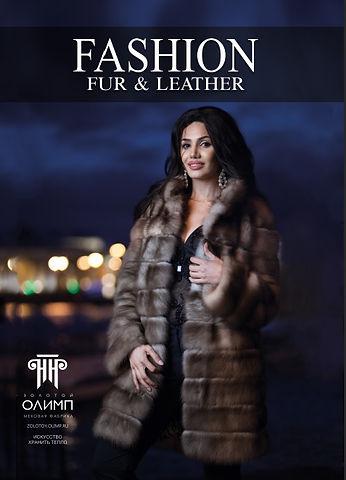 Меховая мода в журнале Fashion Fur & Leather, меховая фабрика Золотой олимп, купить шубы оптм, купить меха
