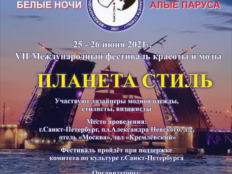 """VII Международный фестиваль красоты и моды""""Планета Стиль 2021"""""""