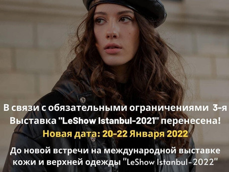 Новые даты 3-й Международной выставки кожи и меха «LESHOW ISTANBUL» 20 - 22 января 2022 г.