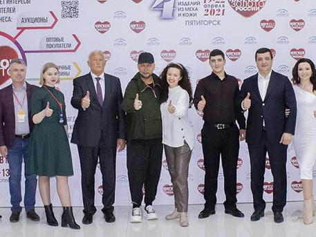 Итоги 4-й Международной выставки изделий из меха и кожи «Мягкое Золото России 2021»