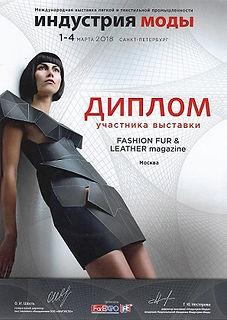Выставк Индустрия моды Санкт-Петербург 2