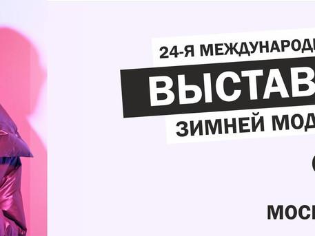 24-я Международная выставка Зимней Моды «LeShow»