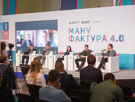 В Иваново подвели итоги Всероссийского отраслевого форума «Мануфактура 4.0»