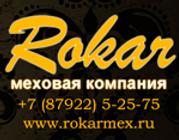 """Пятигорская меховая фабрика """"Rokar"""""""