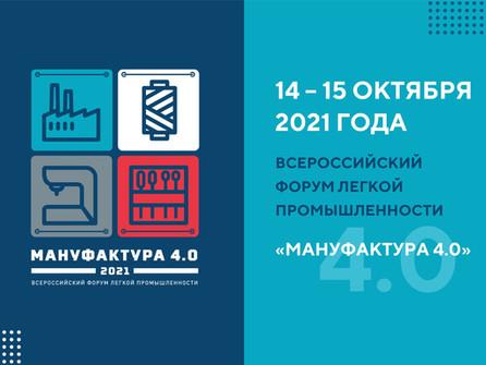 Всероссийский отраслевой форум «Мануфактура 4.0»