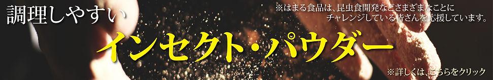 インセクト・パウダーおすすめ04.jpg
