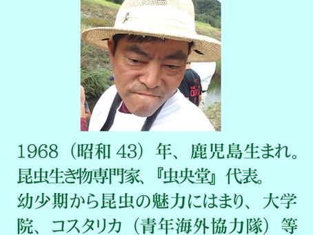 九州の昆虫生き物博士【💖うっちゃん つかちゃん はまる研究所💖】