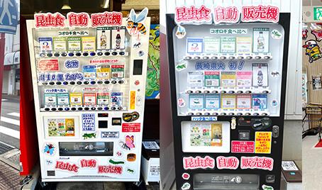 昆虫食の自動販売機①自販機の導入編