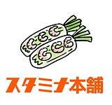 スタミナ本舗2.png