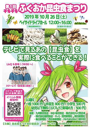 昆虫_ふくおかポスター02-2RGB.jpg