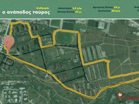 Karatasou Park - Biking routes