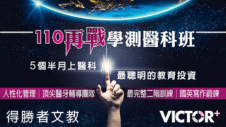 20263G-V得勝者-再戰學測醫科-BANNER.jpg
