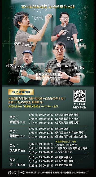 國三升高一銜接課1040X1920-529---01.jpg