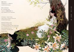 「Summer Garden」Pamphlet