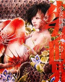 「少女世界 第6号」 book cover