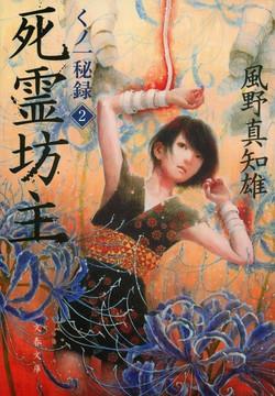 「死霊坊主」 book cover