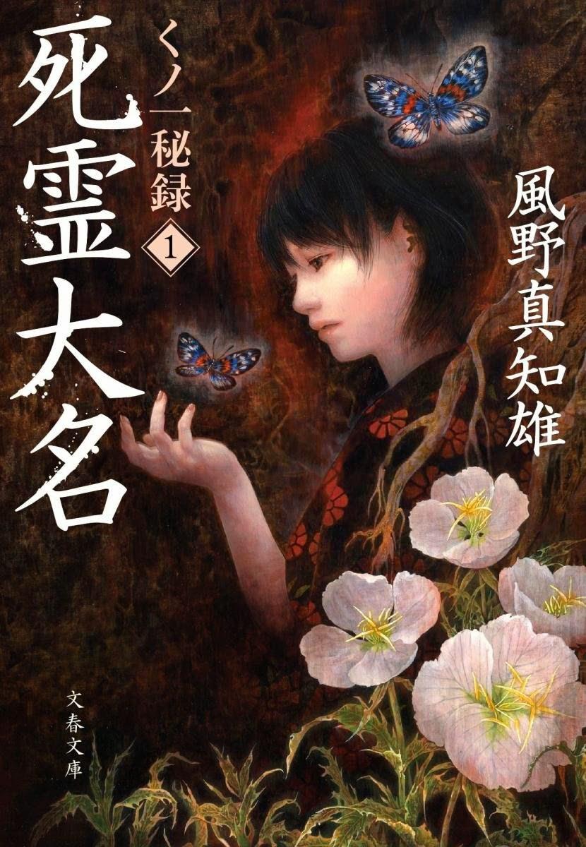 「死霊大名」 book cover
