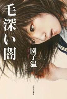 「毛深い闇」 book cover