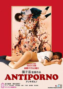 「ANTIPORNO/アンチポルノ」油彩作品提供