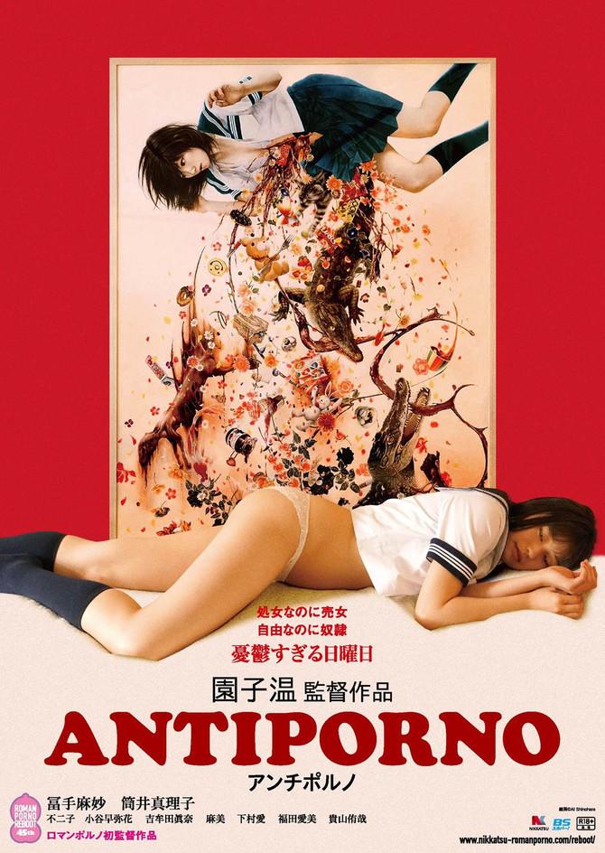 """園子温監督「アンチポルノ」/ """"ANTIPORNO"""" Sono Sion"""