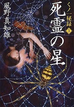 「死霊の星」 book cover