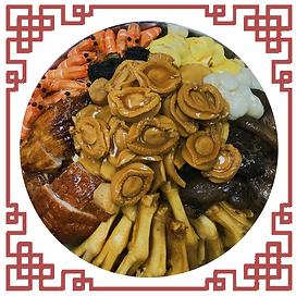 豪華雙鮑盆菜