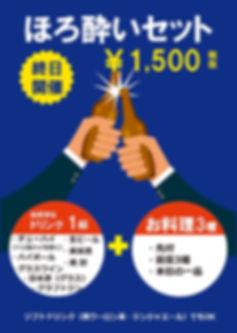 ちょいのみセット.jpg