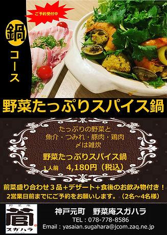 鍋チラシ2021.jpeg