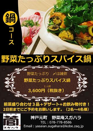 鍋チラシ.png