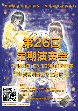 第26回 定期演奏会チラシ_page-0001.jpg