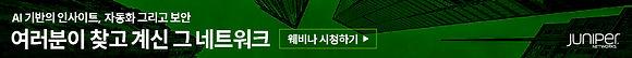 Juniper webinar GDN ad_210621-15.jpg