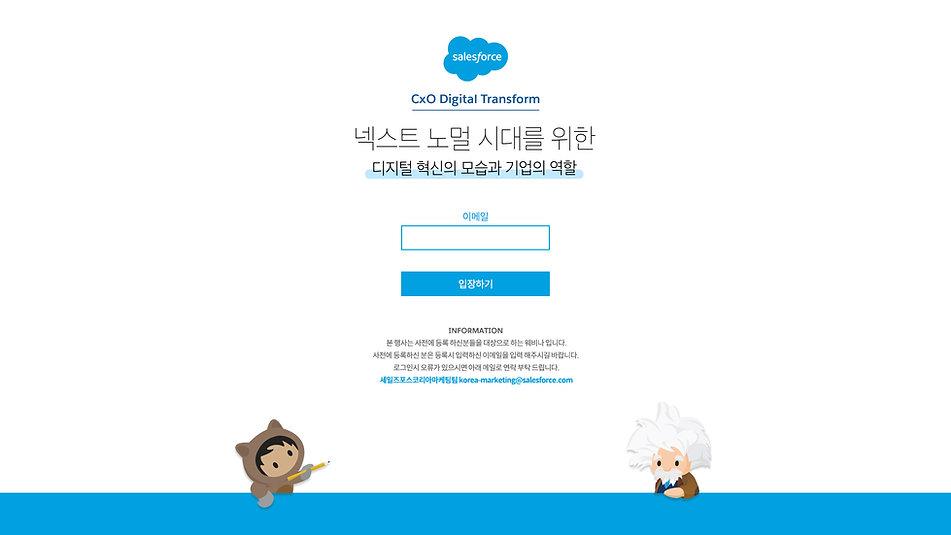 Salesforce0708_로그인페이지_행사당일